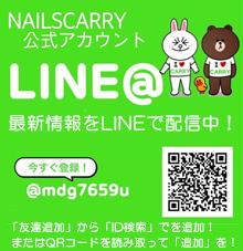 タップしてNAILS CARRY豊橋駅前店LINE@を友だち追加